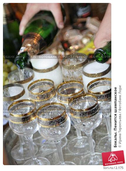 Бокалы. Пенится шампанское, эксклюзивное фото № 2175, снято 19 августа 2005 г. (c) Ирина Терентьева / Фотобанк Лори