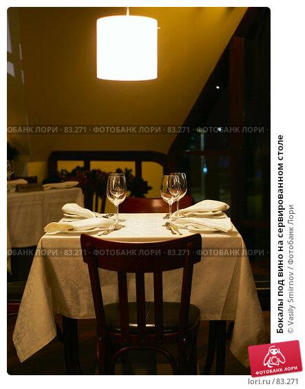 Бокалы под вино на сервированном столе, фото № 83271, снято 2 января 2007 г. (c) Vasily Smirnov / Фотобанк Лори