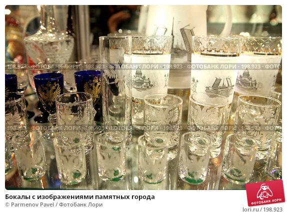 Бокалы с изображениями памятных города, фото № 198923, снято 7 февраля 2008 г. (c) Parmenov Pavel / Фотобанк Лори