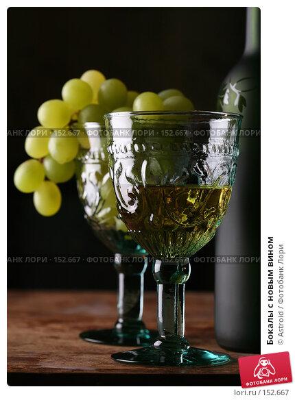 Бокалы с новым вином, фото № 152667, снято 5 октября 2007 г. (c) Astroid / Фотобанк Лори