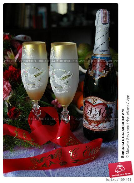 Бокалы с шампанским, фото № 109491, снято 24 августа 2007 г. (c) Максим Яковлев / Фотобанк Лори