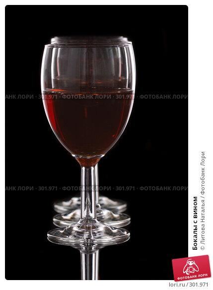 Купить «Бокалы с вином», фото № 301971, снято 17 мая 2008 г. (c) Литова Наталья / Фотобанк Лори