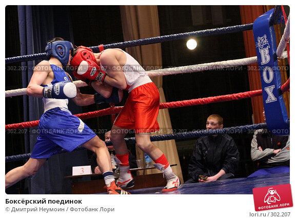 Боксёрский поединок, эксклюзивное фото № 302207, снято 22 марта 2008 г. (c) Дмитрий Неумоин / Фотобанк Лори