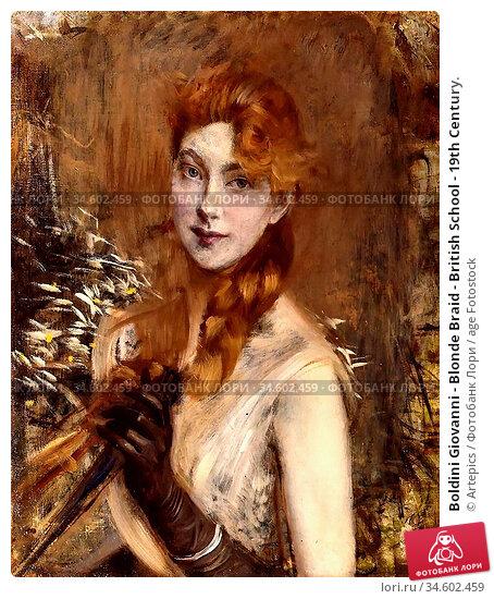 Boldini Giovanni - Blonde Braid - British School - 19th Century. Стоковое фото, фотограф Artepics / age Fotostock / Фотобанк Лори
