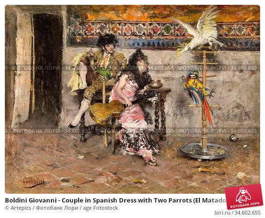Boldini Giovanni - Couple in Spanish Dress with Two Parrots (El Matador... Стоковое фото, фотограф Artepics / age Fotostock / Фотобанк Лори