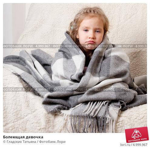 Купить «Болеющая девочка», фото № 4999967, снято 12 января 2012 г. (c) Гладских Татьяна / Фотобанк Лори