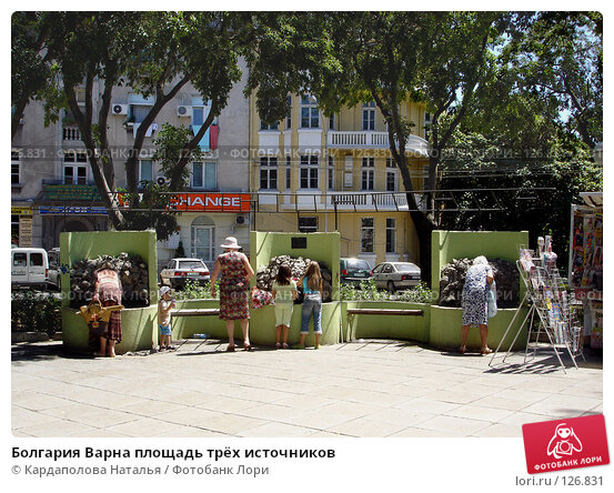 Болгария Варна площадь трёх источников, фото № 126831, снято 22 июля 2006 г. (c) Кардаполова Наталья / Фотобанк Лори