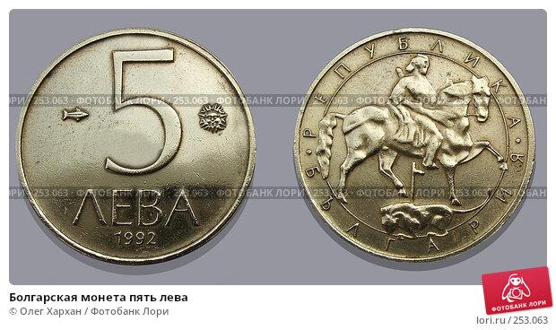 Болгарская монета пять лева, фото № 253063, снято 31 марта 2008 г. (c) Олег Хархан / Фотобанк Лори