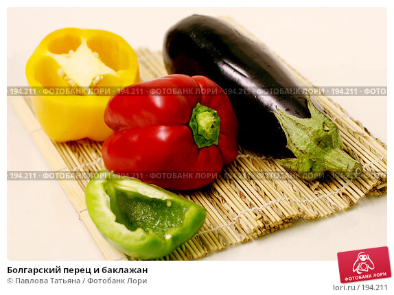 Болгарский перец и баклажан, фото № 194211, снято 17 февраля 2004 г. (c) Павлова Татьяна / Фотобанк Лори