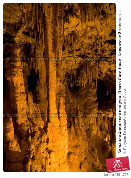 Большая Азишская пещера. Плато Лаго-Наки. Кавказский заповедник, фото № 151727, снято 10 августа 2007 г. (c) Петухов Геннадий / Фотобанк Лори