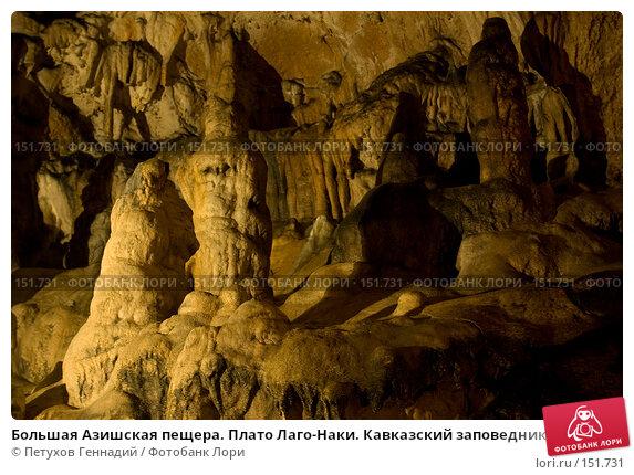 Большая Азишская пещера. Плато Лаго-Наки. Кавказский заповедник, фото № 151731, снято 10 августа 2007 г. (c) Петухов Геннадий / Фотобанк Лори