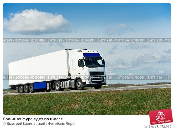 Купить «Большая фура едет по шоссе», фото № 3478919, снято 24 апреля 2012 г. (c) Дмитрий Калиновский / Фотобанк Лори