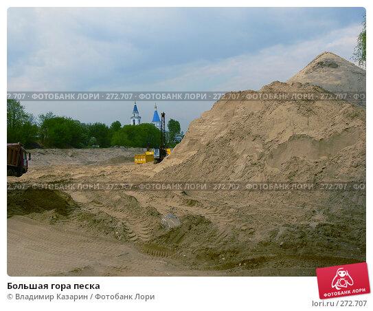 Большая гора песка, фото № 272707, снято 2 мая 2008 г. (c) Владимир Казарин / Фотобанк Лори