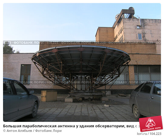 Большая параболическая антенна у здания обсерватории, вид с земли, фото № 104223, снято 20 февраля 2017 г. (c) Антон Алябьев / Фотобанк Лори