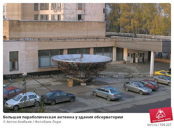 Большая параболическая антенна у здания обсерватории, фото № 104227, снято 27 марта 2017 г. (c) Антон Алябьев / Фотобанк Лори