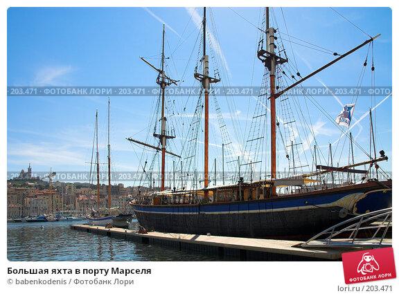 Большая яхта в порту Марселя, фото № 203471, снято 14 сентября 2005 г. (c) Бабенко Денис Юрьевич / Фотобанк Лори