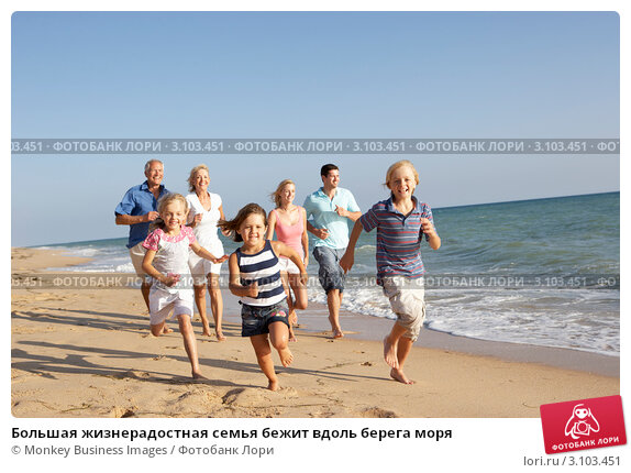 Большая жизнерадостная семья бежит вдоль берега моря, фото № 3103451, снято 1 сентября 2010 г. (c) Monkey Business Images / Фотобанк Лори