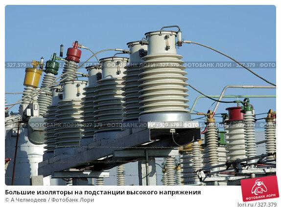 Большие изоляторы на подстанции высокого напряжения, фото № 327379, снято 6 мая 2007 г. (c) A Челмодеев / Фотобанк Лори