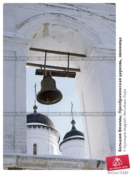 Большие Вяземы, Преображенская церковь, звонница, фото № 3523, снято 29 апреля 2017 г. (c) Кузнецов Андрей / Фотобанк Лори