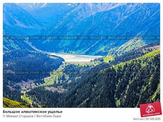 Купить «Большое алматинское ущелье», фото № 29165835, снято 11 июля 2018 г. (c) Михаил Старшов / Фотобанк Лори