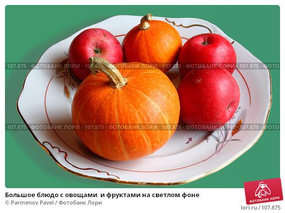 Большое блюдо с овощами  и фруктами на светлом фоне, фото № 107875, снято 27 октября 2007 г. (c) Parmenov Pavel / Фотобанк Лори