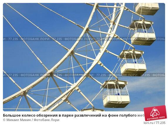 Большое колесо обозрения в парке развлечений на фоне голубого неба, фото № 77235, снято 30 марта 2017 г. (c) Михаил Михин / Фотобанк Лори