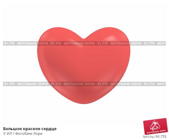 Большое красное сердце, иллюстрация № 91775 (c) ИЛ / Фотобанк Лори