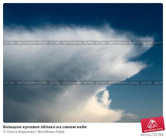 Большое кучевое облако на синем небе, фото № 23763, снято 30 мая 2006 г. (c) Ольга Хорькова / Фотобанк Лори