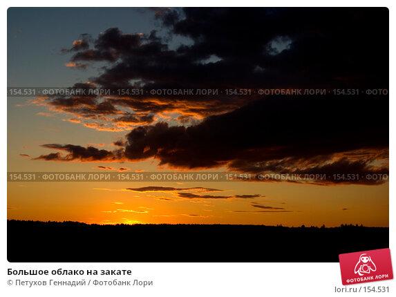 Большое облако на закате, фото № 154531, снято 30 июня 2007 г. (c) Петухов Геннадий / Фотобанк Лори