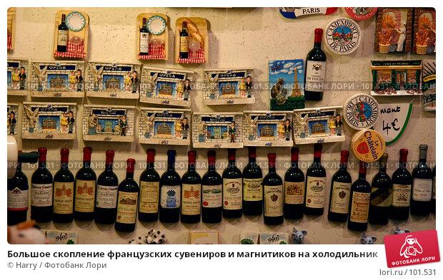 Большое скопление французских сувениров и магнитиков на холодильник, фото № 101531, снято 22 февраля 2006 г. (c) Harry / Фотобанк Лори