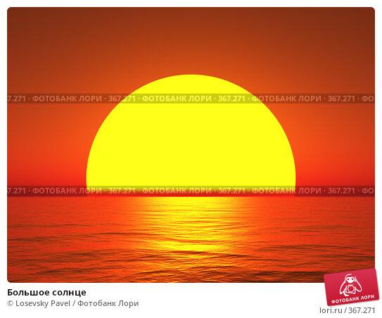 Купить «Большое солнце», иллюстрация № 367271 (c) Losevsky Pavel / Фотобанк Лори