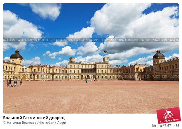 Купить «Большой гатчинский дворец», фото № 7671435, снято 5 июля 2015 г. (c) Наталья Волкова / Фотобанк Лори