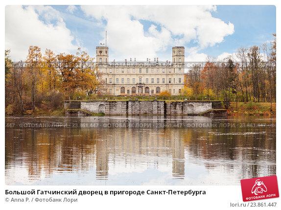 Купить «Большой Гатчинский дворец в пригороде Санкт-Петербурга», фото № 23861447, снято 16 октября 2016 г. (c) Anna P. / Фотобанк Лори