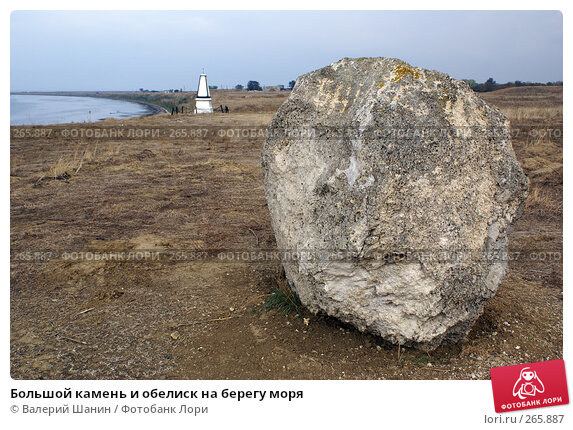 Большой камень и обелиск на берегу моря, фото № 265887, снято 24 сентября 2007 г. (c) Валерий Шанин / Фотобанк Лори