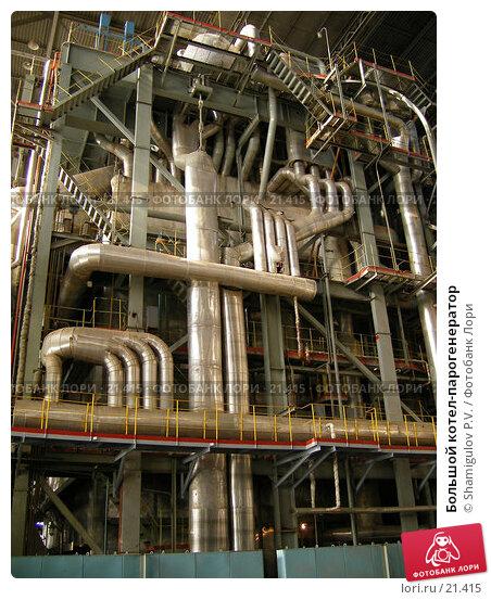 Большой котел-парогенератор, фото № 21415, снято 5 марта 2007 г. (c) Shamigulov P.V. / Фотобанк Лори