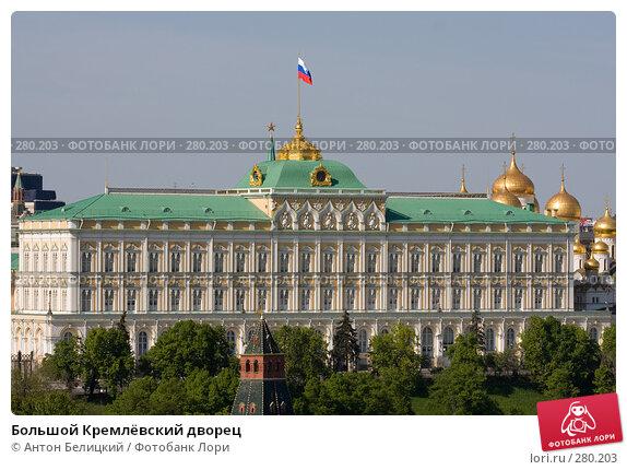 Большой Кремлёвский дворец, фото № 280203, снято 8 мая 2008 г. (c) Антон Белицкий / Фотобанк Лори