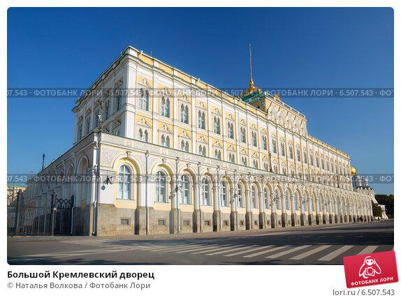 Большой Кремлевский дворец, фото № 6507543, снято 8 октября 2014 г. (c) Наталья Волкова / Фотобанк Лори
