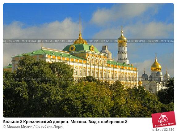 Большой Кремлевский дворец. Москва. Вид с набережной, фото № 82619, снято 16 января 2017 г. (c) Михаил Михин / Фотобанк Лори