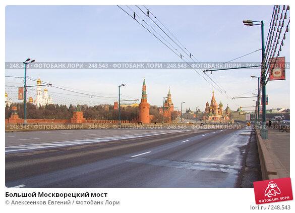 Купить «Большой Москворецкий мост», фото № 248543, снято 31 марта 2008 г. (c) Алексеенков Евгений / Фотобанк Лори