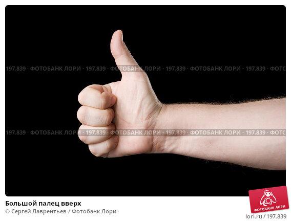 Большой палец вверх, фото № 197839, снято 7 февраля 2008 г. (c) Сергей Лаврентьев / Фотобанк Лори