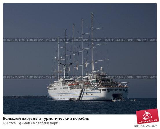 Большой парусный туристический корабль, фото № 282823, снято 17 июля 2007 г. (c) Артем Ефимов / Фотобанк Лори