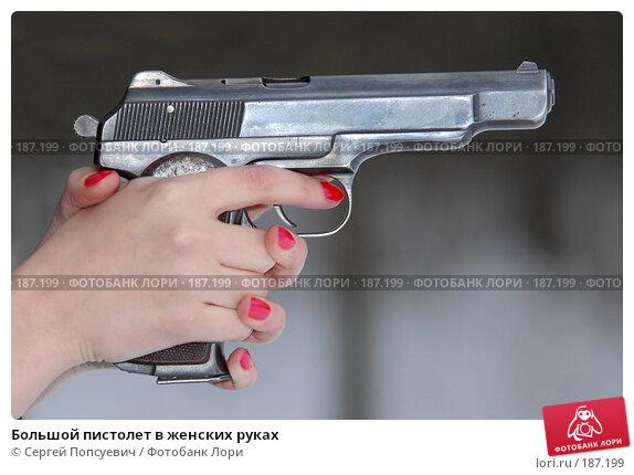 Большой пистолет в женских руках, фото № 187199, снято 5 февраля 2007 г. (c) Сергей Попсуевич / Фотобанк Лори