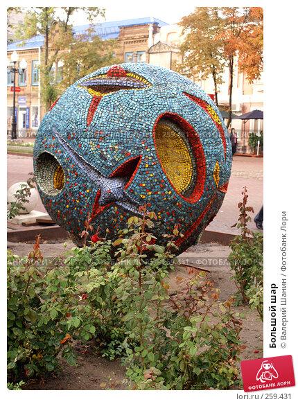 Купить «Большой шар», фото № 259431, снято 26 сентября 2007 г. (c) Валерий Шанин / Фотобанк Лори