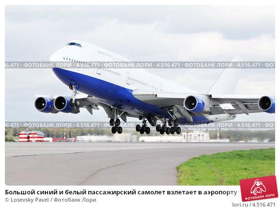 Купить «Большой синий и белый пассажирский самолет взлетает в аэропорту», фото № 4516471, снято 22 сентября 2011 г. (c) Losevsky Pavel / Фотобанк Лори