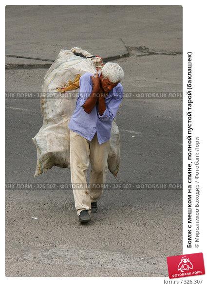 Бомж с мешком на спине, полной пустой тарой (баклашек), фото № 326307, снято 14 июня 2008 г. (c) Мирсалихов Баходир / Фотобанк Лори