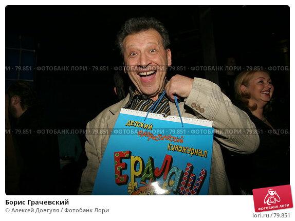 Борис Грачевский, фото № 79851, снято 16 марта 2007 г. (c) Алексей Довгуля / Фотобанк Лори