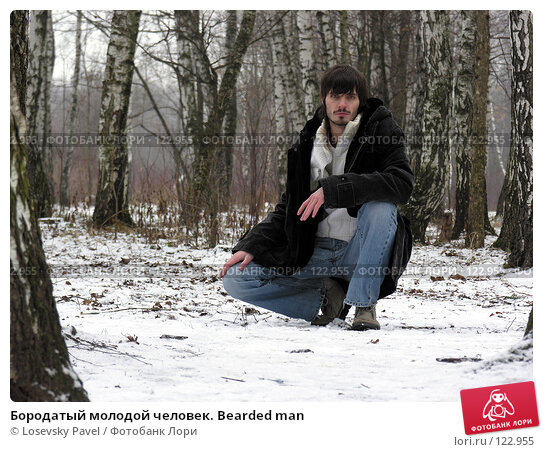 Бородатый молодой человек. Bearded man, фото № 122955, снято 3 декабря 2005 г. (c) Losevsky Pavel / Фотобанк Лори