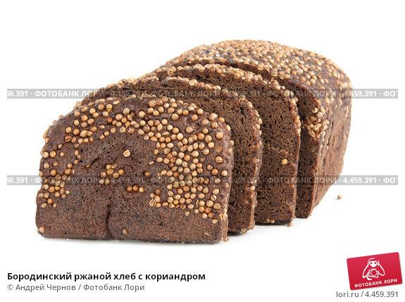 Бородинский хлеб кориандр