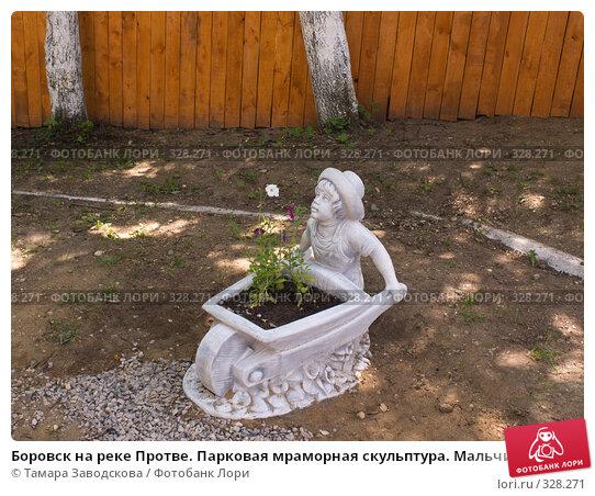 Купить «Боровск на реке Протве. Парковая мраморная скульптура. Мальчик с тачкой. Горизонтальный вид.», эксклюзивное фото № 328271, снято 13 июня 2008 г. (c) Тамара Заводскова / Фотобанк Лори
