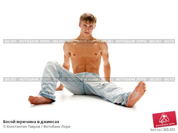 Босой мужчина в джинсах, фото № 265031, снято 7 октября 2007 г. (c) Константин Тавров / Фотобанк Лори